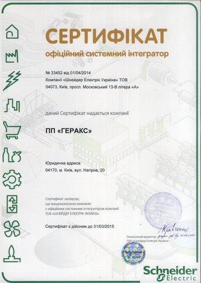 Сертификат авторизированного системного интегратора компании