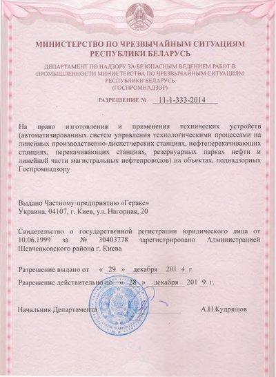 Разрешение на право проведения работ по автоматизации в Республике Беларусь
