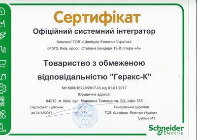 Сертификат официального системного интегратора компании